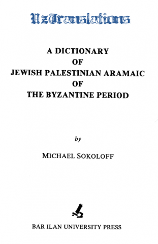 a dictionary of jewish palestinian aramaic of the byzantine period dictionaries of talmud midrash and targum