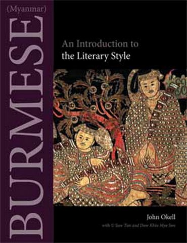 burmese an introduction to the literary style