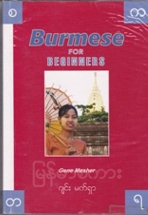 burmese for beginners