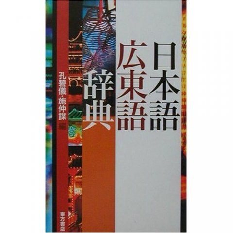 cantonese-japanese dictionary