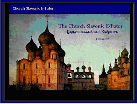 church slavonic e-tutor