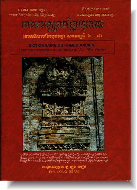 dictionnaire du khmer ancien dictionary of the ancient cambodian language of the inscriptions of the 6th-8th centuries