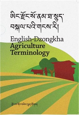 english-dzongkha agriculture terminology