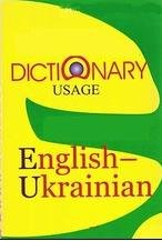 english - ukrainian law dictionary