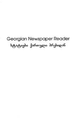 georgian newspaper reader