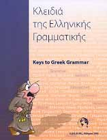 keys to greek grammar - english edition