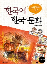 korea culture korean story-audio