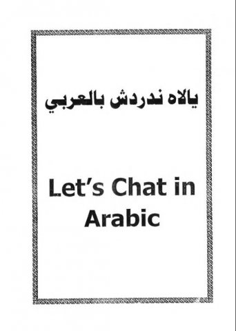 lets chat in arabic1