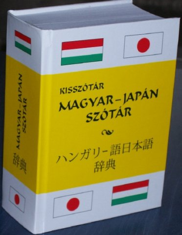 magyar-jap225n szot225r - hungarian-japanese dictionary