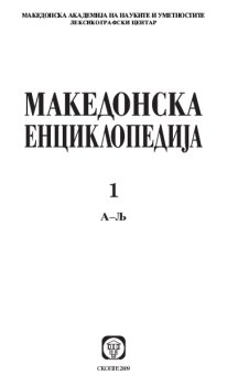 makedonska enciklopedia encyclopaedia macedonica