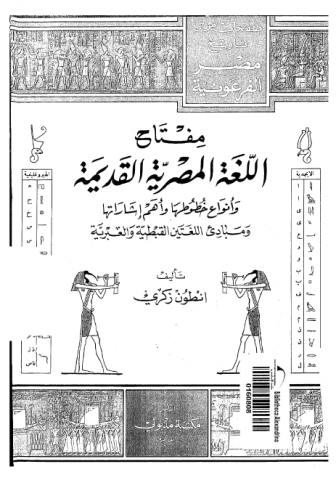 miftah al-logha al misriya al-qadima a key to the egyptian hieroglyphs mabadi al-loghatayn al ibria wa al-qibtia principles of hebrew and coptic languages