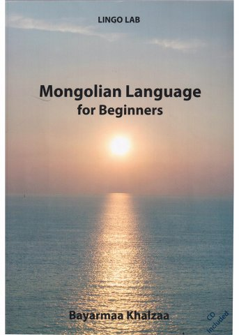mongolian language for beginners