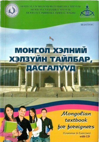 mongolian textbook for foreigners