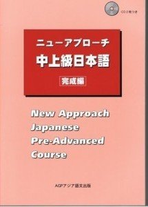 new approach japanese pre-advanced