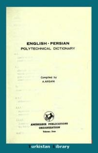 polytechnical dictionary - english-persian