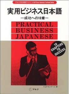 practical business japanese