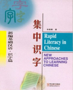 Rapid Literacy in Chinese for Beginners