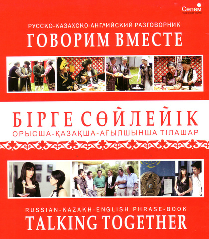 russko-kazahsko-angliiskii razgovornik hovorim vmeste russian-kazakh-english phrasebook talking together