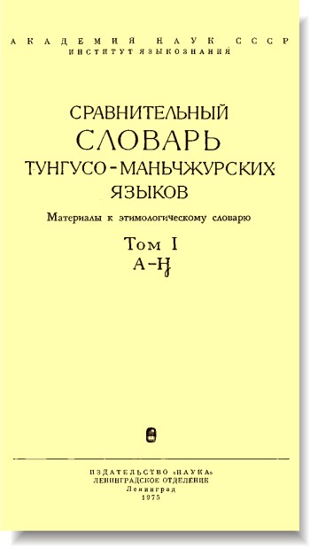sravnitelnyi slovar tunguso-manchzhurskih yazykov v 2-h tomah a comparative dictionary of the tungusic-manchurian languages in 2 volumes