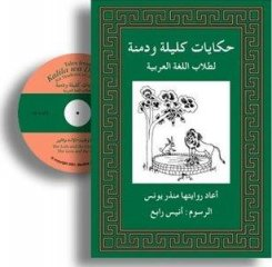 tales from kalila wa dimna for students of arabic cd