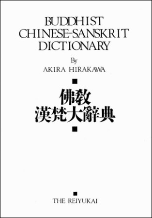 a buddhist chinese-sanskrit dictionary