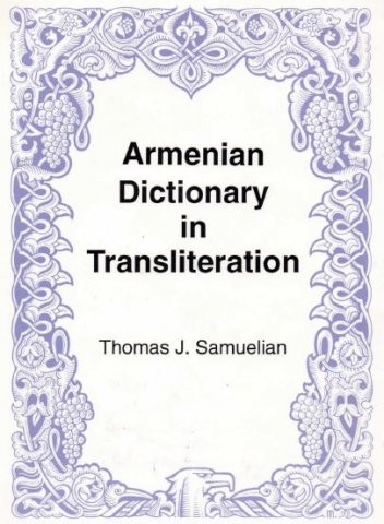 armenian dictionary in transliteration western pronunciation armenian-english english-armenian