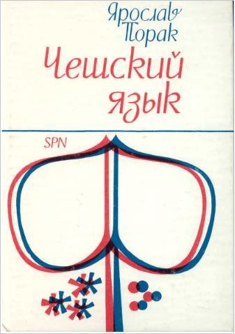 cheshskii yazyk The Czech Language