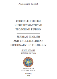 en-sr dictionary of theology