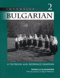 intensive bulgarian vol 2 a textbook and reference grammar