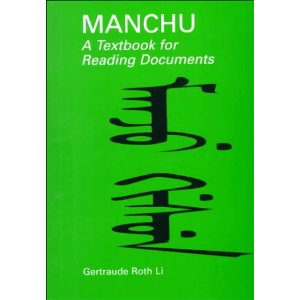 manchu textbook for reading documents audio only