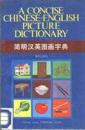 chinese english pinyin dictionary