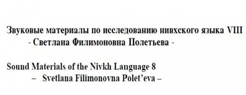 sound materials of the nivkh language 8