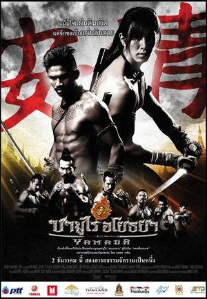 the samurai of ayothaya