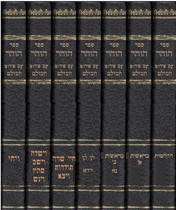 the zohar 20 volumes