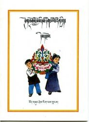 tibetan textbook for class