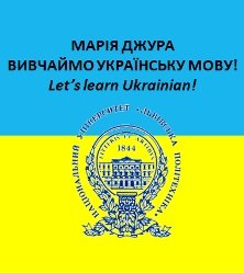 vivchaimo ukrainsku movu lets learn ukrainian