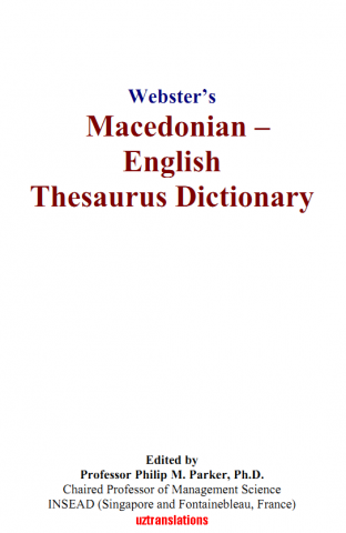 websters macedonian - english thesaurus dictionary